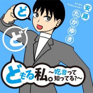 dododomoru_watashi_320_320
